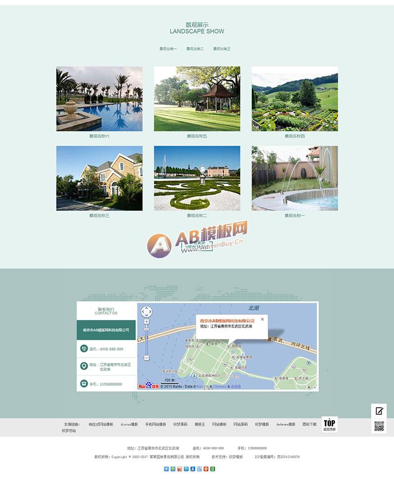 (带手机版数据同步)农林园林景观类网站织梦模板