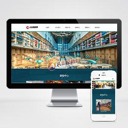 (自适应手机版)html5教育培训机构网站模版 H5响应式教育行业织梦网站源码