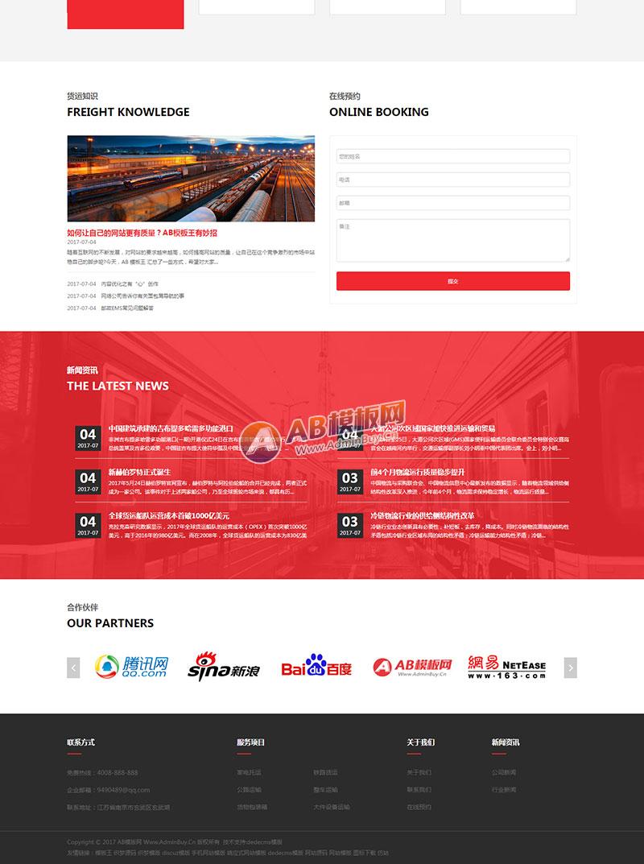 (自适应手机版)响应式物流企业网站模版