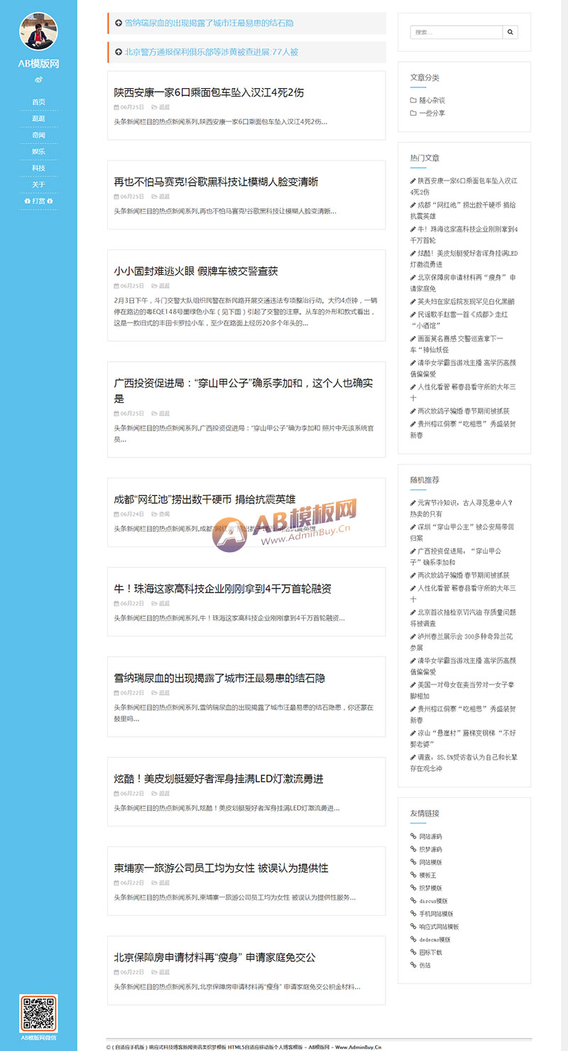(自适应手机版)响应式科技博客新闻资讯类织梦模板