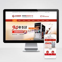 (带手机版数据同步)营销型橱柜展示类网站模版 织梦营销型厨房设备生产企业网站源码