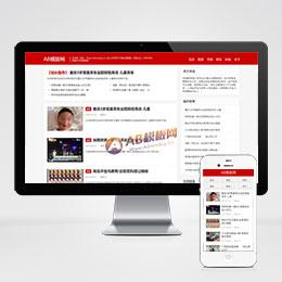 (自适应手机版)响应式博客新闻主题织梦dedecms模板 html5个人IT博客咨询类网站源码