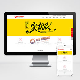 (自适应手机版)响应式网站网络设计公