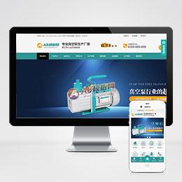 (带手机版数据同步)营销型真空泵泵业机械设备网站源码 织梦营销型机械企业网站模版