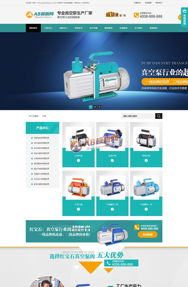 (带手机版数据同步)营销型真空泵泵业机械设备网站源码