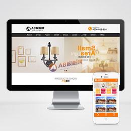 (带手机版数据同步)光管环保灯灯饰类网站织梦dedecms模板 织梦模板之LED照明灯具厂商模版