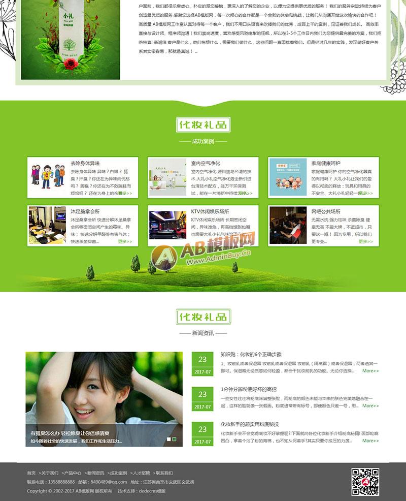 (自适应手机版)响应式化妆美容礼品网站织梦模板