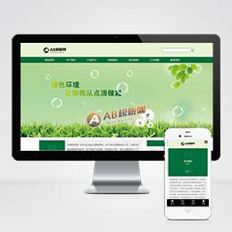 (自适应手机版)响应式环保污水处理设备网站织梦模板 HTML5自适应环保清洁企业网站模版