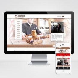(带手机版数据同步)律师法律事务所类网站织梦模板 法务律师事