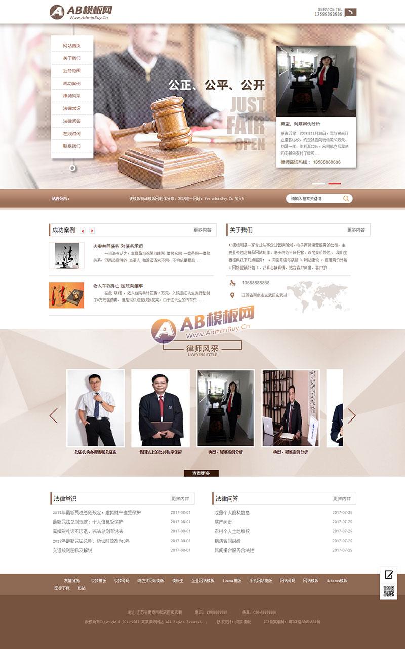 (带手机版数据同步)律师法律事务所类网站织梦模板 法务律师事务所工作室网站源码
