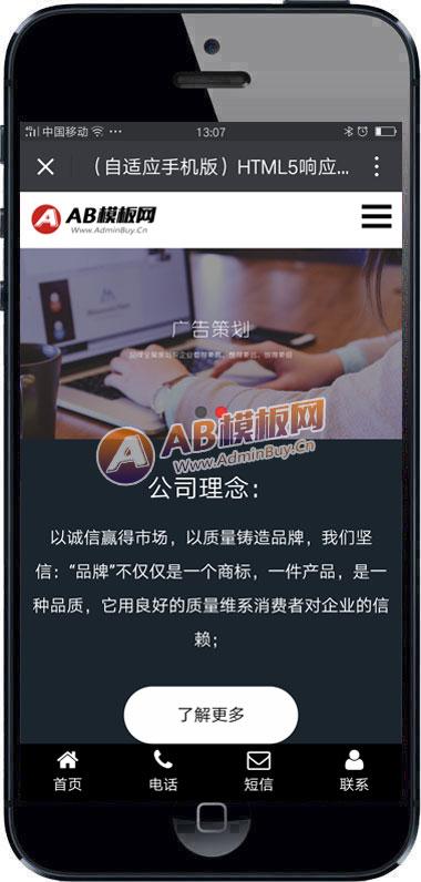 (自适应手机版)HTML5响应式IT网络工作室网站源码