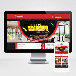 (带手机版数据同步)装修预算施工类网站织梦模板 家装设计工程施工网站源码