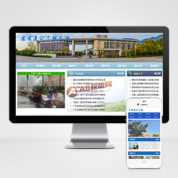 (带手机版数据同步)工程建筑职业院校学校类织梦模板 大专学校院校类网站源码
