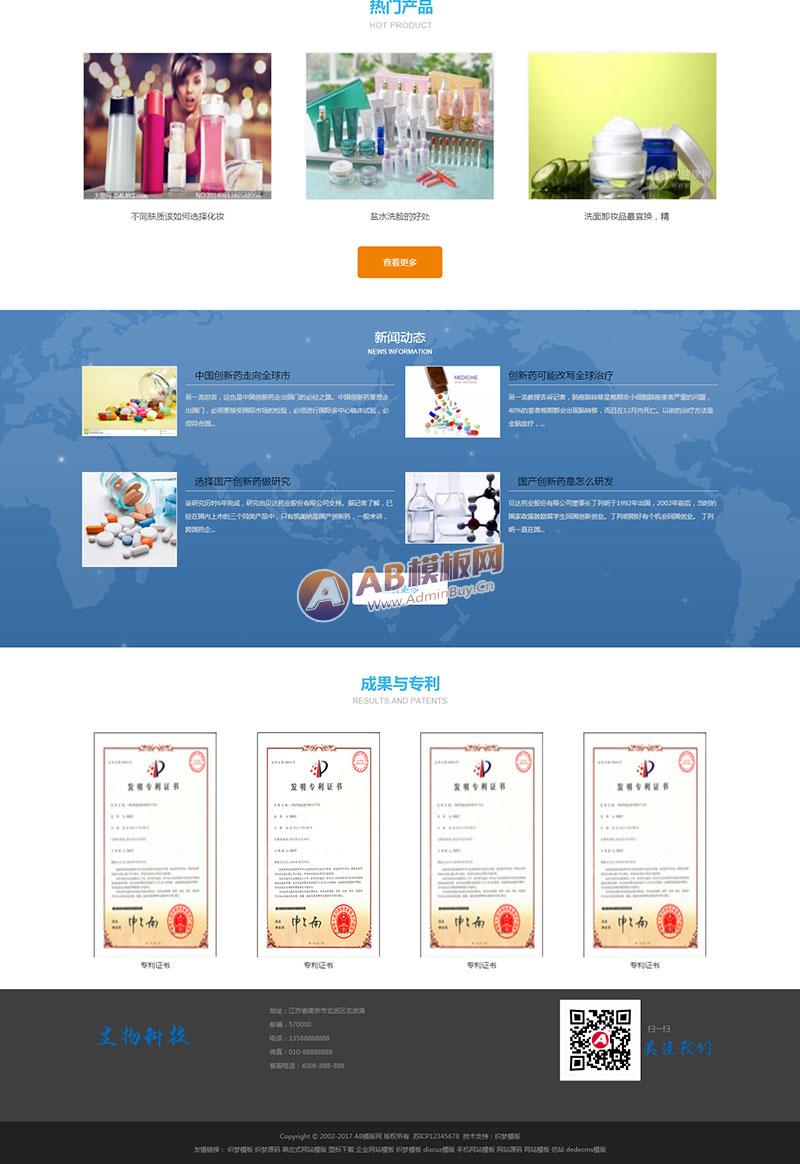 (自适应手机版)响应式生物科技保健品类网站织梦模板