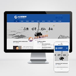 (自适应手机版)响应式外国语学校网站源码 HTML5响应式大学学校院校类网站织梦模板