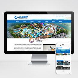 (自适应手机版)响应式水上乐园设备类网站织梦模板 HTML5响应式游乐园织梦网站源码