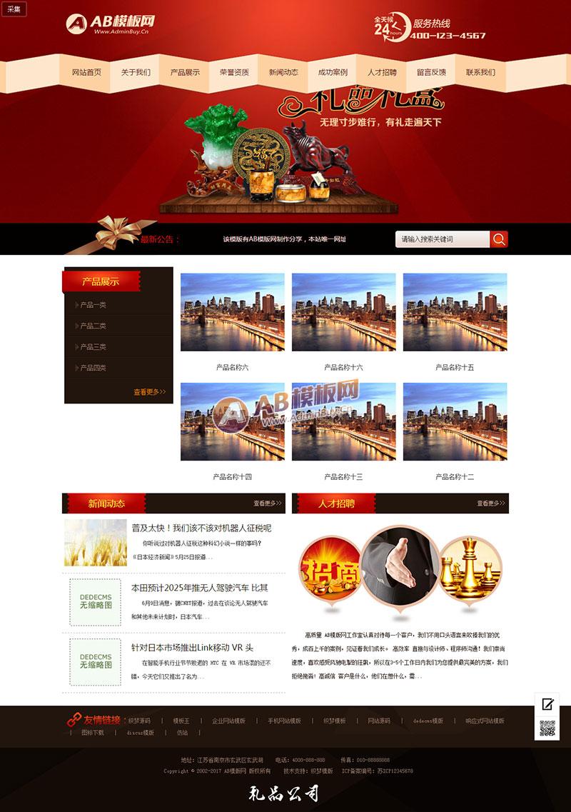 (带手机版数据同步)礼品礼盒包装类网站织梦dedecms模板 印刷包