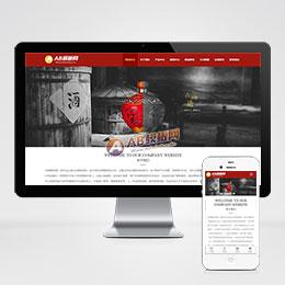 (自适应手机版)响应式酿酒酒业食品类网站织梦模板 HTML5响应式酒业酒类网站源码下载