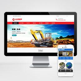 (自适应手机版)响应式工程机械挖土机设备网站织梦模板 HTML5机械土木工程设备网站源码