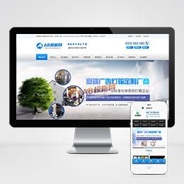 (带手机版数据同步)营销型灯箱标识设计类织梦源码 灯箱广告户外媒体广告营销型网站模板