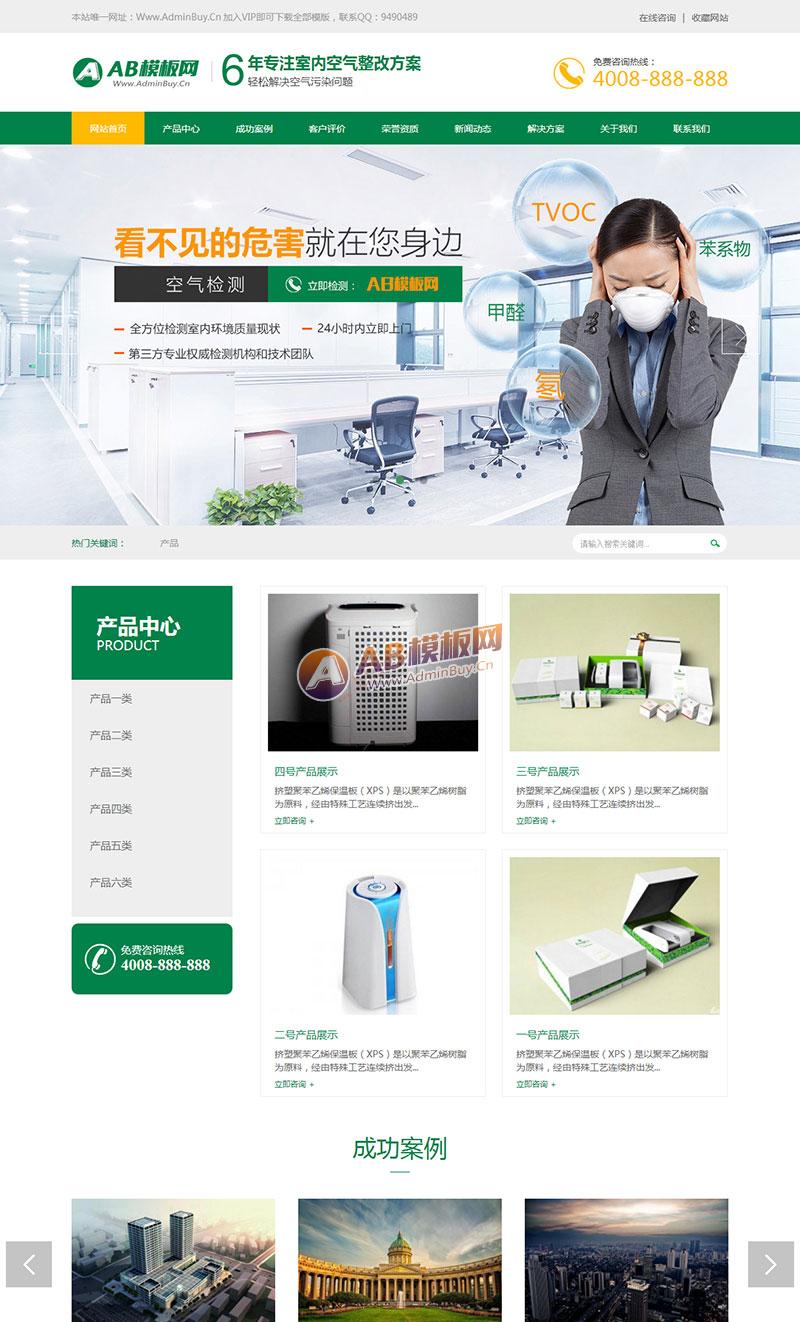 (带手机版数据同步)营销型甲醛检测工程空气质量检测网站源码