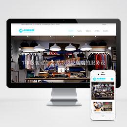 (自适应手机版)响应式服装设计展示网站织梦模板 HTML5服装女装品牌响应式网站模版