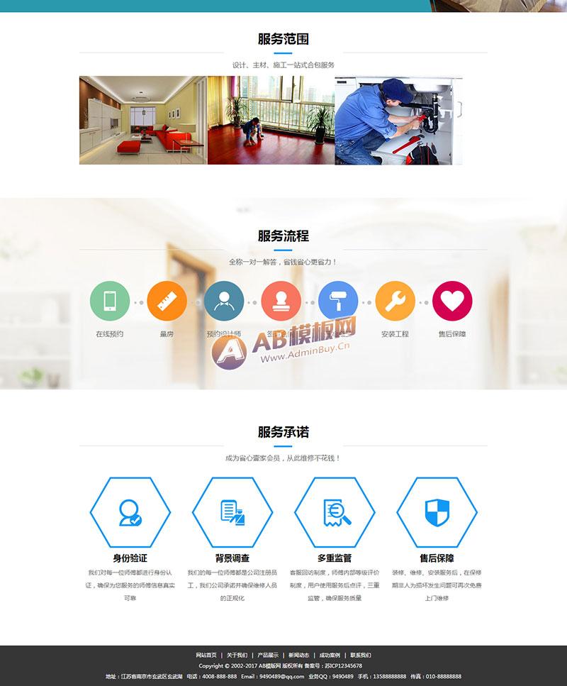 (带手机版数据同步)装潢设计装修公司类网站织梦模板