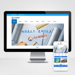 (带手机版数据同步)工程造价招标咨询类网站织梦模板 政府工程招标投标类网站模版