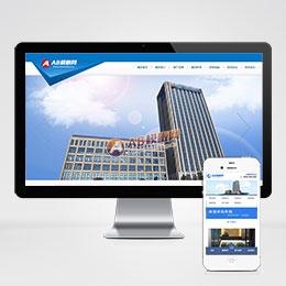(带手机版数据同步)金融投资控股类网站织梦模板 风投投资型企业网站源码