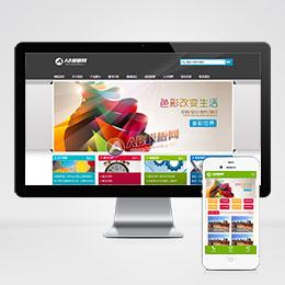 (带手机版数据同步)印刷色彩设备生产类网站织梦模板 打印印刷图文机械设备网站源码