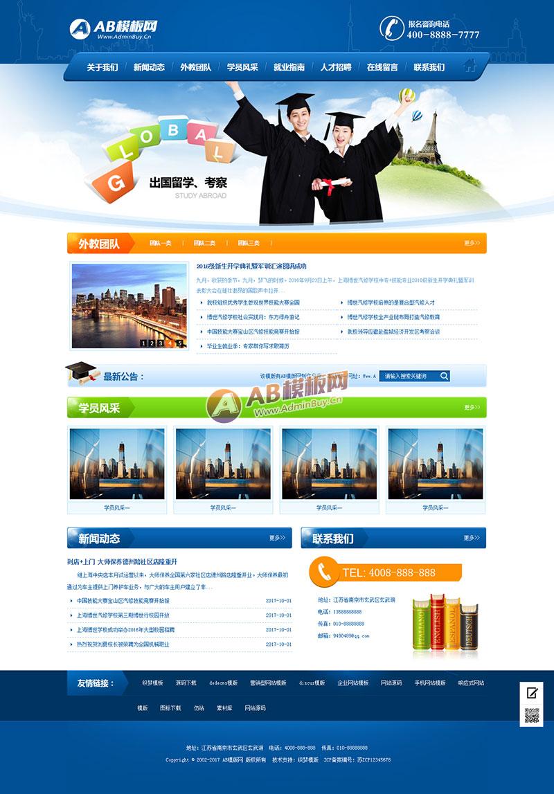 (带手机版数据同步)出国留学签证类网站织梦模板