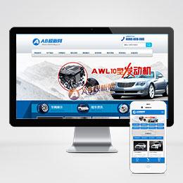(带手机版数据同步)汽车零配件生产维修保养类织梦模板 蓝色汽车租赁公司网站源码下载