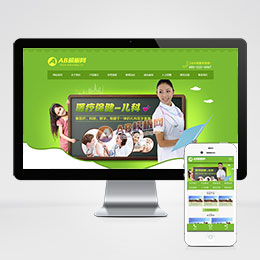 (带手机版数据同步)医疗保健儿科科研类网站织梦模板 儿童保健诊所网站源码下载