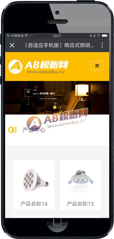(自适应手机版)响应式照明灯饰类网站织梦模板
