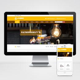 (自适应手机版)响应式照明灯饰类网站织梦模板 HTML5灯具LED经销商网站源码下载