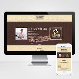 (自适应手机版)响应式药品保健类企业网站织梦模板 HTML5响应式中医门诊养生保健网站源码下载