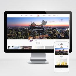 (自适应手机版)响应式企业集团通用类网站织梦模板 HTML5响应式大气通用企业织梦源码
