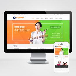 (自适应手机版)响应式财富管理保险类网站织梦模板 HTML5保险理财类网站源码下载