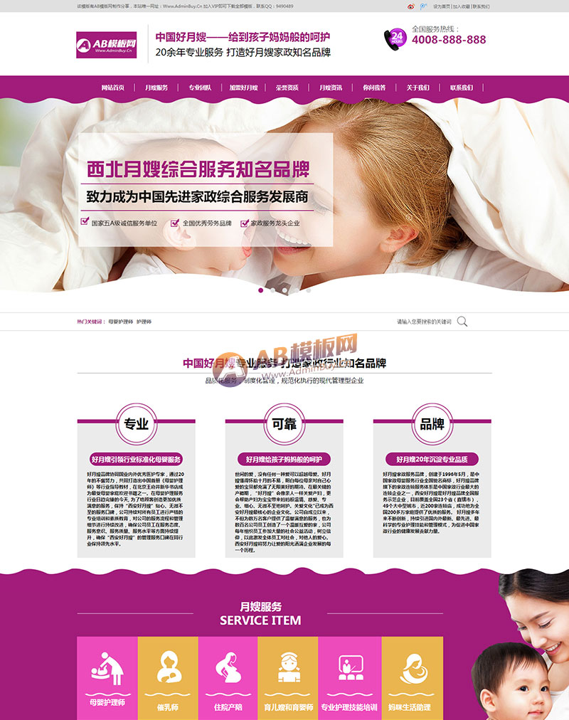 (带手机版数据同步)家政服务月嫂保健类网站织梦模板