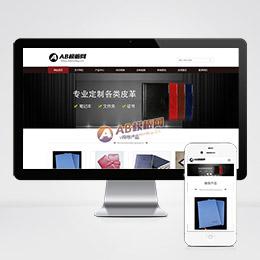 (自适应手机版)响应式皮革皮具类网站织梦模板 纺织皮具皮革展示型企业网站模版下载
