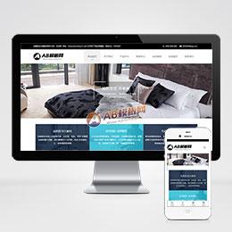 (自适应手机版)响应式家居家纺纺织品类织梦模板 HTML5家纺丝绸家居生活用品网站源码下载