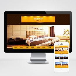 (带手机版数据同步)酒店旅馆旅租客房类网站织梦模板 金色酒店客房网站源码下载