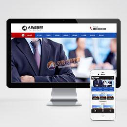 (带手机版数据同步)工商注册记账财务类织梦模板 公司注册代办类网站源码下载 - AB模板网 - Www