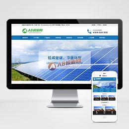 (带手机版数据同步)节能环保光伏新能源类织梦模板 节能环保新能源企业网站源码