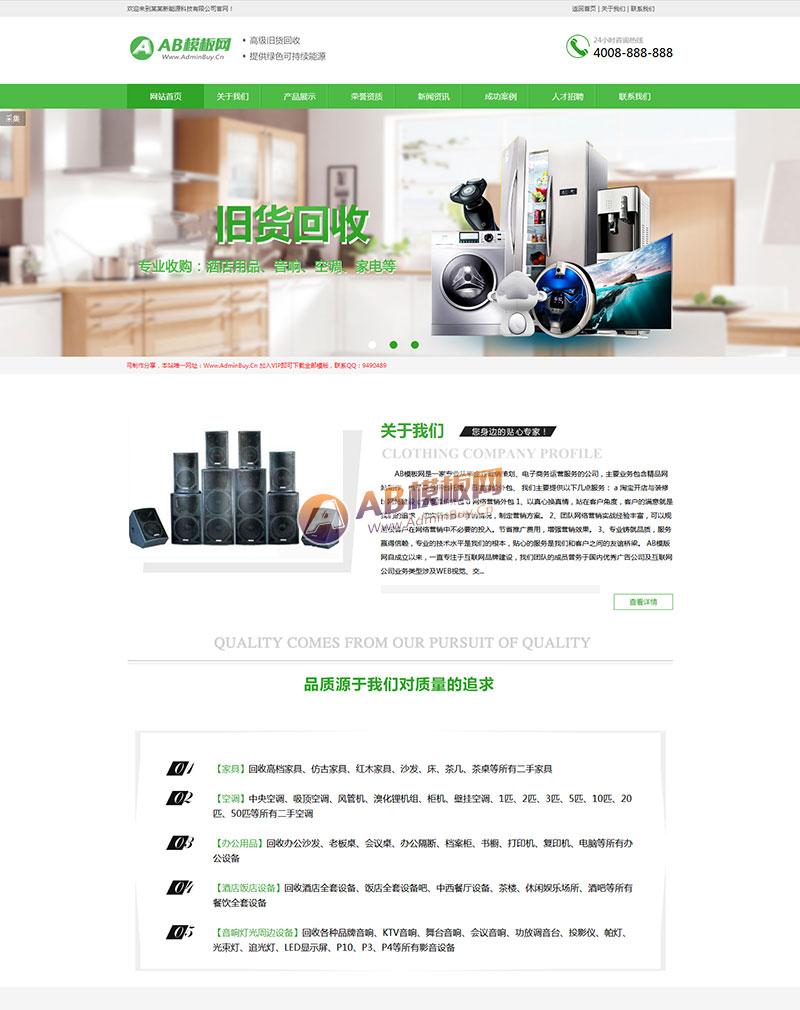 (带手机版数据同步)废品空调电视旧货回收类织梦模板 资源废品回收网站源码下载