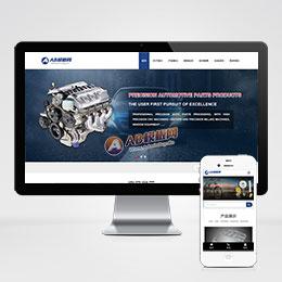 (自适应手机版)响应式金属制品网站源码 HTML5汽车配件零部件类企业网站织梦模板