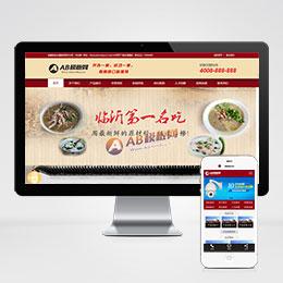 (带手机版数据同步)餐馆餐饮小吃早餐类织梦模板 红色餐饮小吃早点加盟类网站源码下载