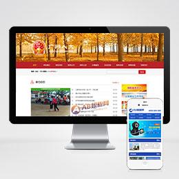 (带手机版数据同步)政府行政部门事业单位商会协会类网站织梦模板 红色地方政府类网站源码