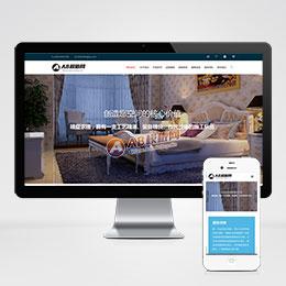 (自适应手机版)响应式室内设计工程施工类网站织梦模板 HTML5响应式装修设计公司网站源码下载