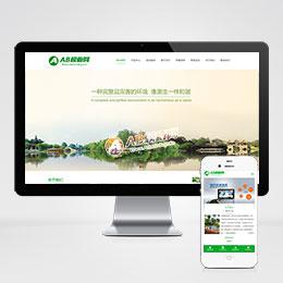 (带手机版数据同步)城市规划风景园林景观网站源码 园林建筑绿化类企业网站织梦模板下载